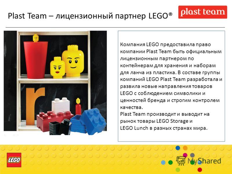 Компания LEGO предоставила право компании Plast Team быть официальным лицензионным партнером по контейнерам для хранения и наборам для ланча из пластика. В составе группы компаний LEGO Plast Team разработала и развила новые направления товаров LEGO с