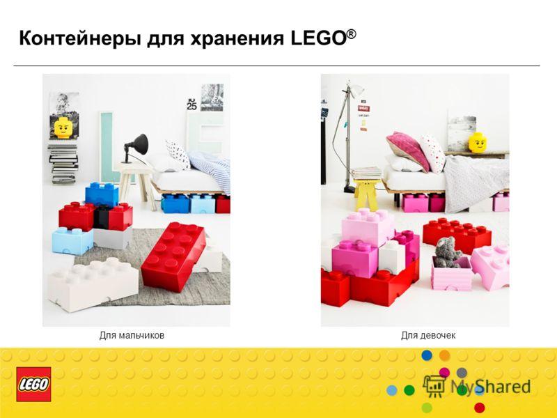 Контейнеры для хранения LEGO ® Для мальчиковДля девочек