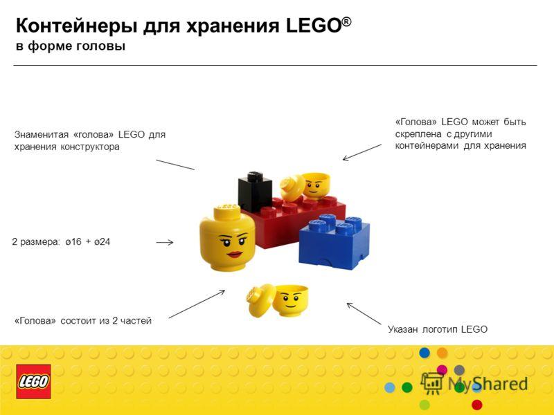 2 размера: ø16 + ø24 «Голова» состоит из 2 частей Указан логотип LEGO «Голова» LEGO может быть скреплена с другими контейнерами для хранения Знаменитая «голова» LEGO для хранения конструктора Контейнеры для хранения LEGO ® в форме головы