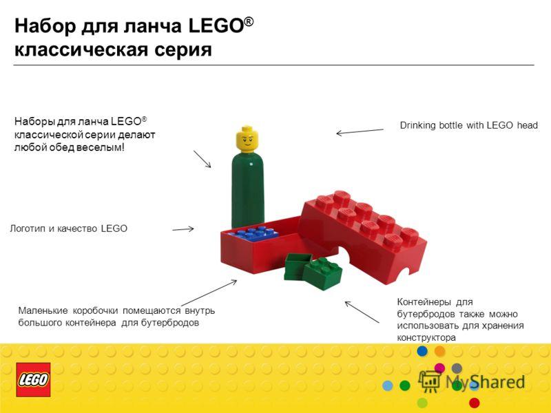 Набор для ланча LEGO ® классическая серия Маленькие коробочки помещаются внутрь большого контейнера для бутербродов Наборы для ланча LEGO ® классической серии делают любой обед веселым! Логотип и качество LEGO Drinking bottle with LEGO head Контейнер