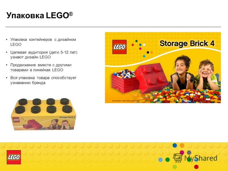Упаковка LEGO ® Упаковка контейнеров с дизайном LEGO Целевая аудитория (дети 5-12 лет) узнают дизайн LEGO Продвижение вместе с другими товарами в линейках LEGO Вся упаковка товара способствует узнаванию бренда