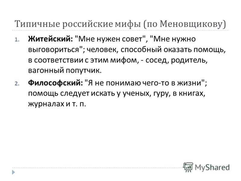 Типичные российские мифы ( по Меновщикову ) 1. Житейский :