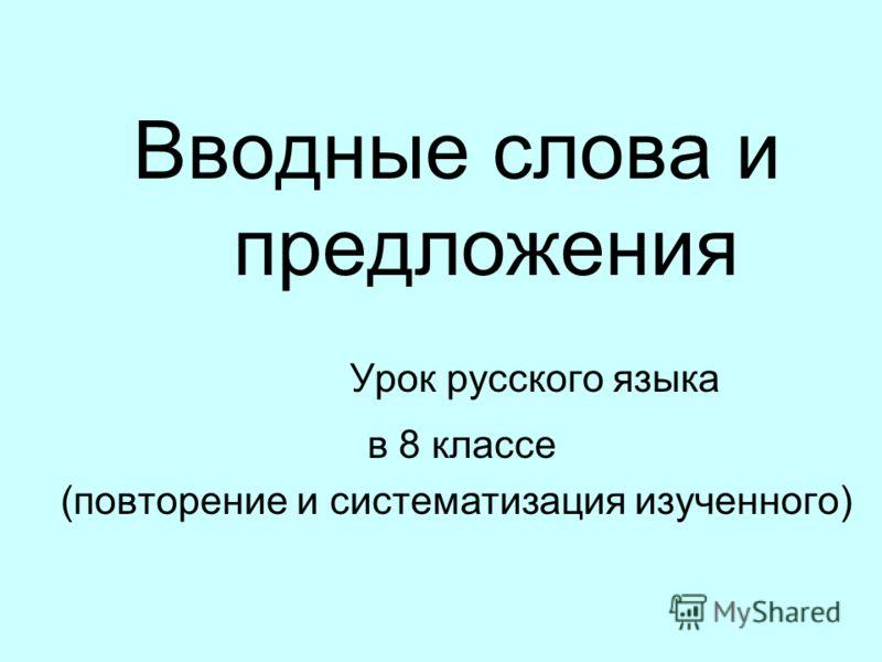 Вводные слова и предложения Урок русского языка в 8 классе (повторение и систематизация изученного)