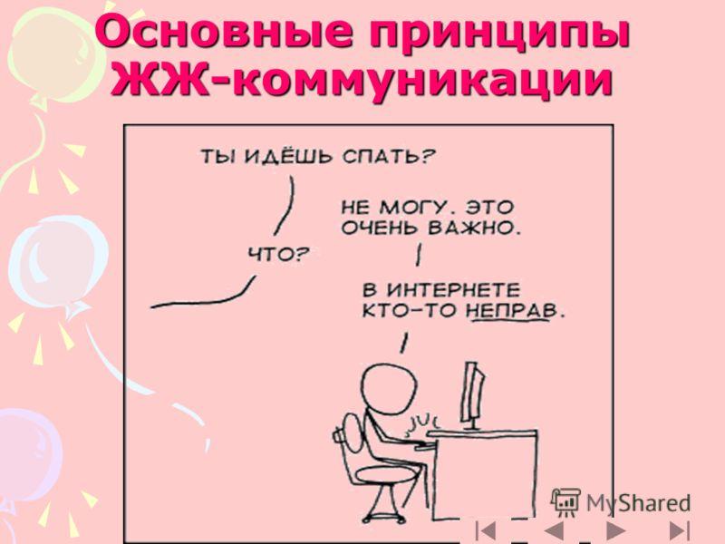Основные принципы ЖЖ-коммуникации