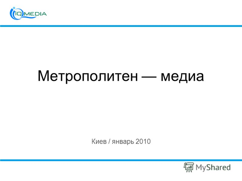 Киев / январь 2010 Метрополитен медиа