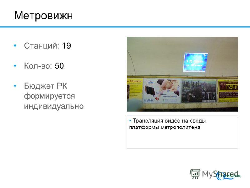 Метровижн Станций: 19 Кол-во: 50 Бюджет РК формируется индивидуально Трансляция видео на своды платформы метрополитена