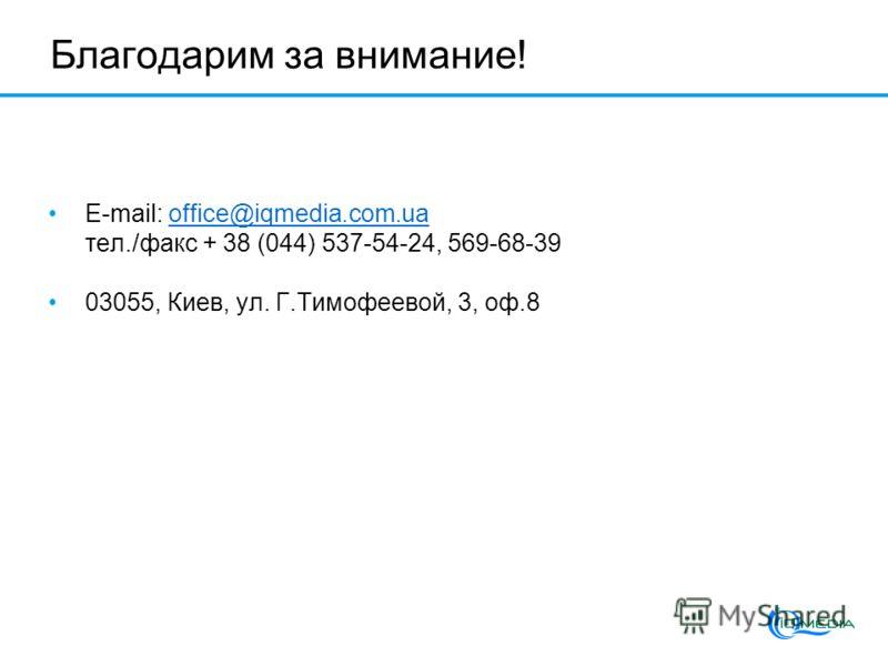 Благодарим за внимание! E-mail: office@iqmedia.com.ua тел./факс + 38 (044) 537-54-24, 569-68-39office@iqmedia.com.ua 03055, Киев, ул. Г.Тимофеевой, 3, оф.8