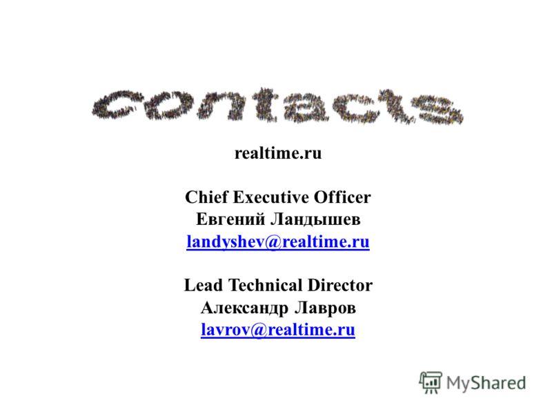 realtime.ru Chief Executive Officer Евгений Ландышев landyshev@realtime.ru Lead Technical Director Александр Лавров lavrov@realtime.ru