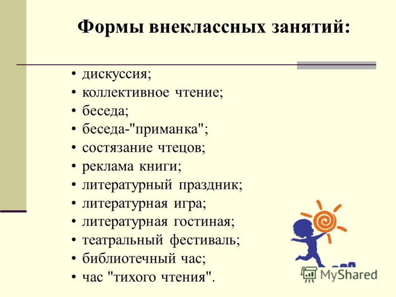 дискуссия; дискуссия; коллективное чтение; коллективное чтение; беседа; беседа; беседа-