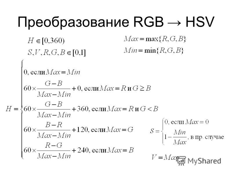 Преобразование RGB HSV