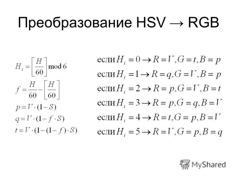 Преобразование HSV RGB