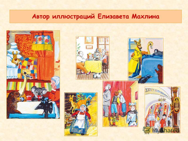 Автор иллюстраций Елизавета Махлина