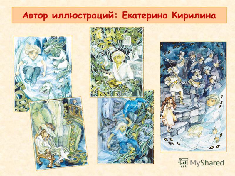 Автор иллюстраций: Екатерина Кирилина