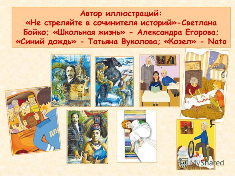 Автор иллюстраций: «Не стреляйте в сочинителя историй»-Светлана Бойко; «Школьная жизнь» - Александра Егорова; «Синий дождь» - Татьяна Вуколова; «Козел» - Nato
