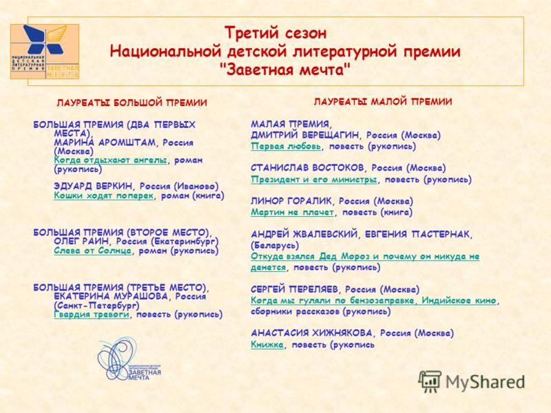 Третий сезон Национальной детской литературной премии
