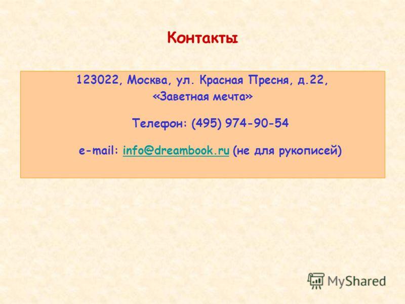 Контакты 123022, Москва, ул. Красная Пресня, д.22, «Заветная мечта» Телефон: (495) 974-90-54 e-mail: info@dreambook.ru (не для рукописей)info@dreambook.ru