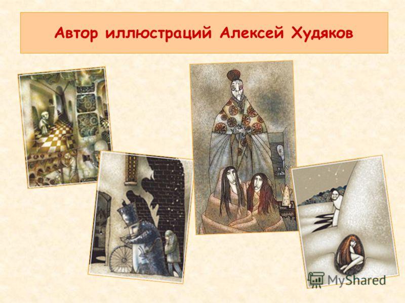 Автор иллюстраций Алексей Худяков