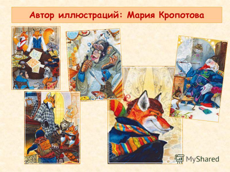 Автор иллюстраций: Мария Кропотова