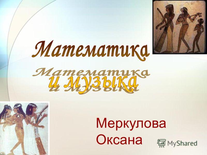 Меркулова Оксана