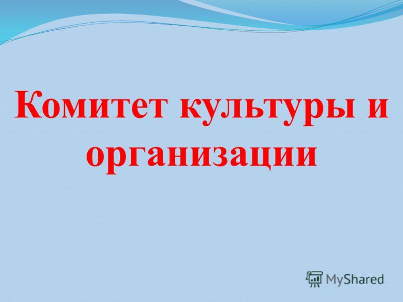 Комитет культуры и организации