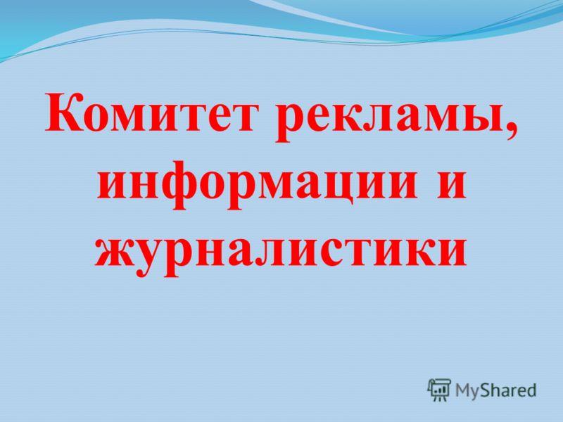 Комитет рекламы, информации и журналистики