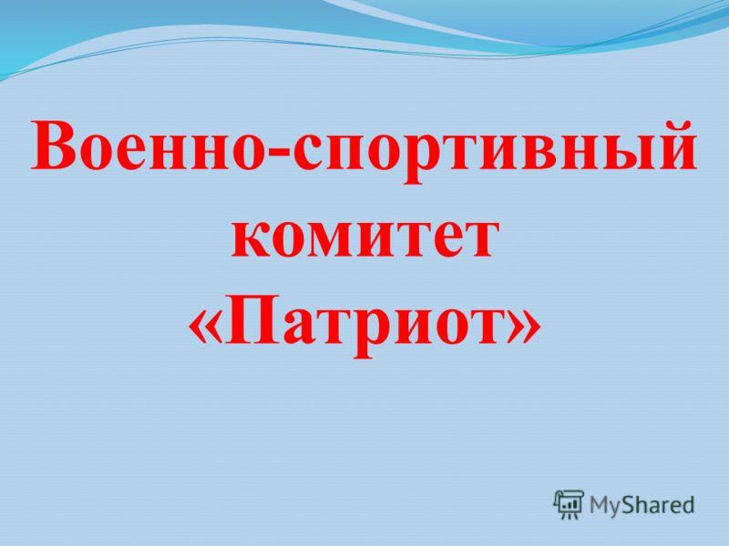 Военно-спортивный комитет «Патриот»