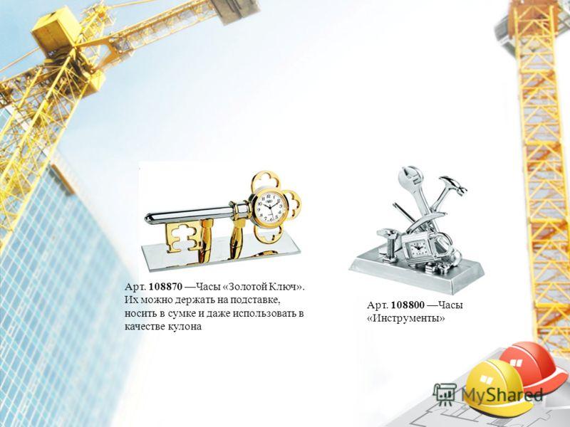 Арт. 108870 Часы «Золотой Ключ». Их можно держать на подставке, носить в сумке и даже использовать в качестве кулона Арт. 108800 Часы «Инструменты»