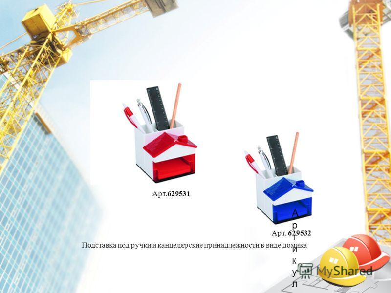 Подставка под ручки и канцелярские принадлежности в виде домика Артикул 629532Артикул 629532 Арт. 629532 Арт.629531