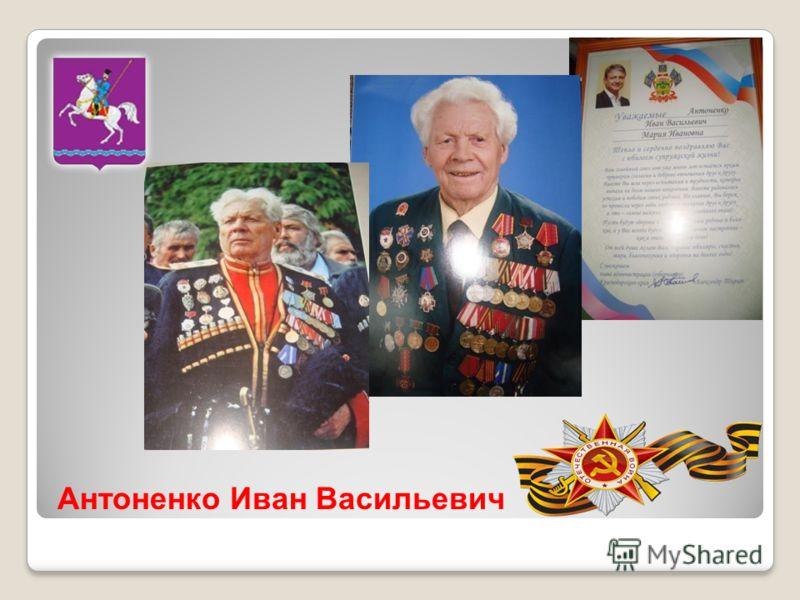 Антоненко Иван Васильевич