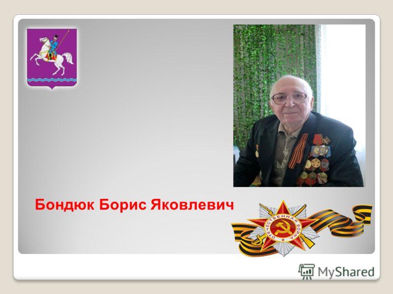Бондюк Борис Яковлевич