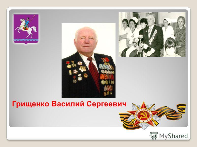 Грищенко Василий Сергеевич