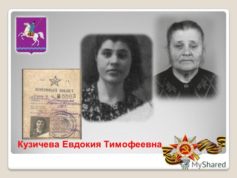 Кузичева Евдокия Тимофеевна