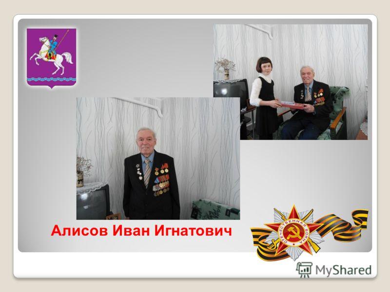Алисов Иван Игнатович