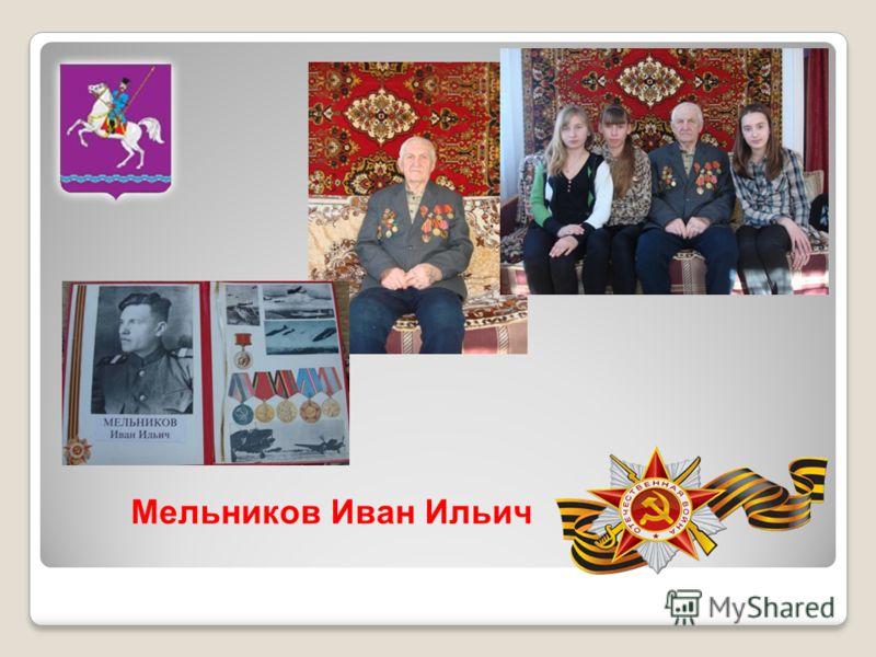 Мельников Иван Ильич