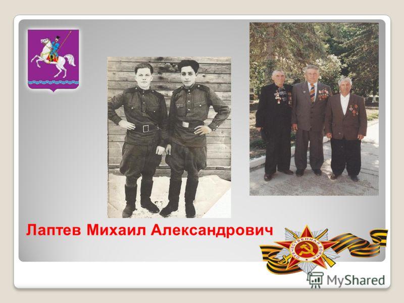 Лаптев Михаил Александрович