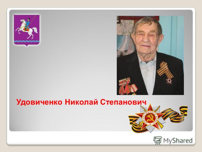 Удовиченко Николай Степанович