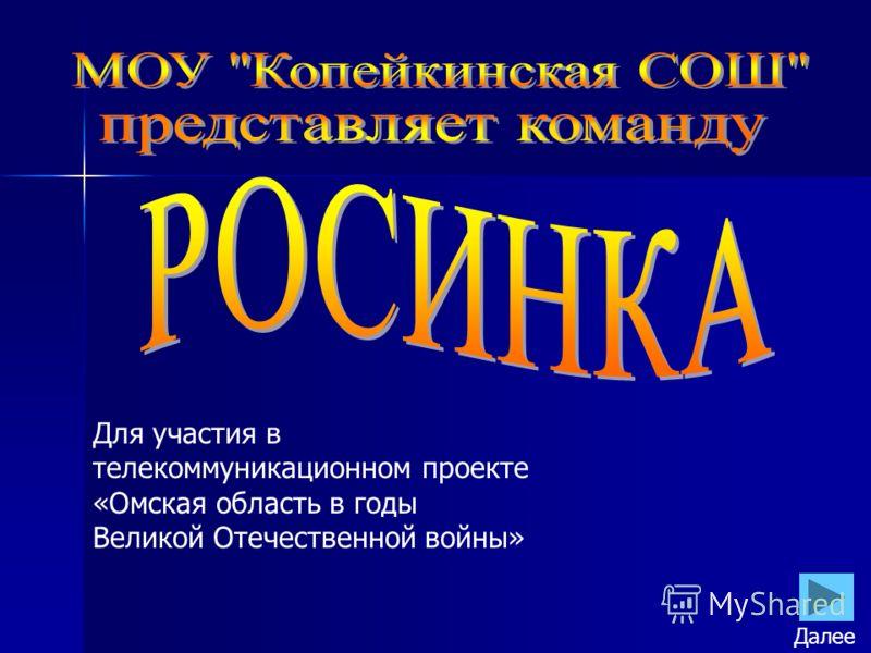 Для участия в телекоммуникационном проекте «Омская область в годы Великой Отечественной войны» Далее