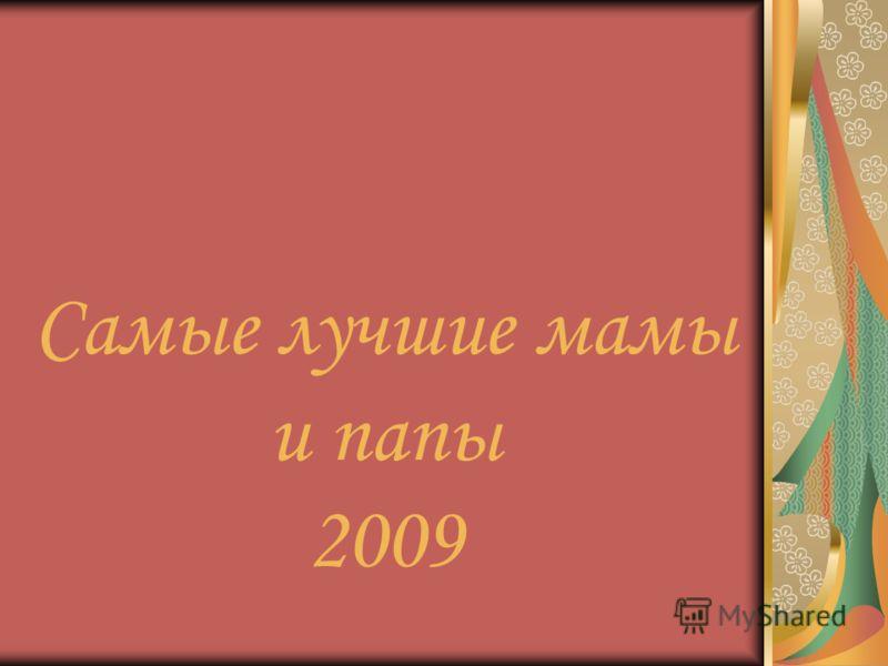 Самые лучшие мамы и папы 2009