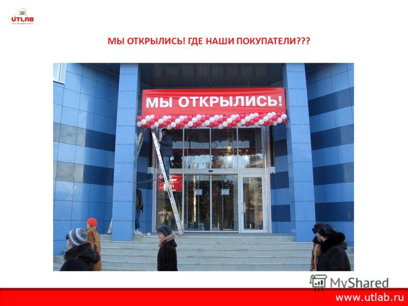 МЫ ОТКРЫЛИСЬ! ГДЕ НАШИ ПОКУПАТЕЛИ??? www.utlab.ru