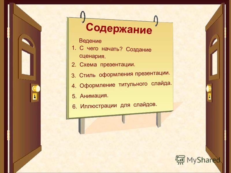 Как сделать слайд оглавление в презентации