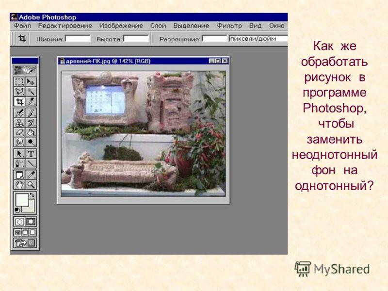 Как же обработать рисунок в программе Photoshop, чтобы заменить неоднотонный фон на однотонный?