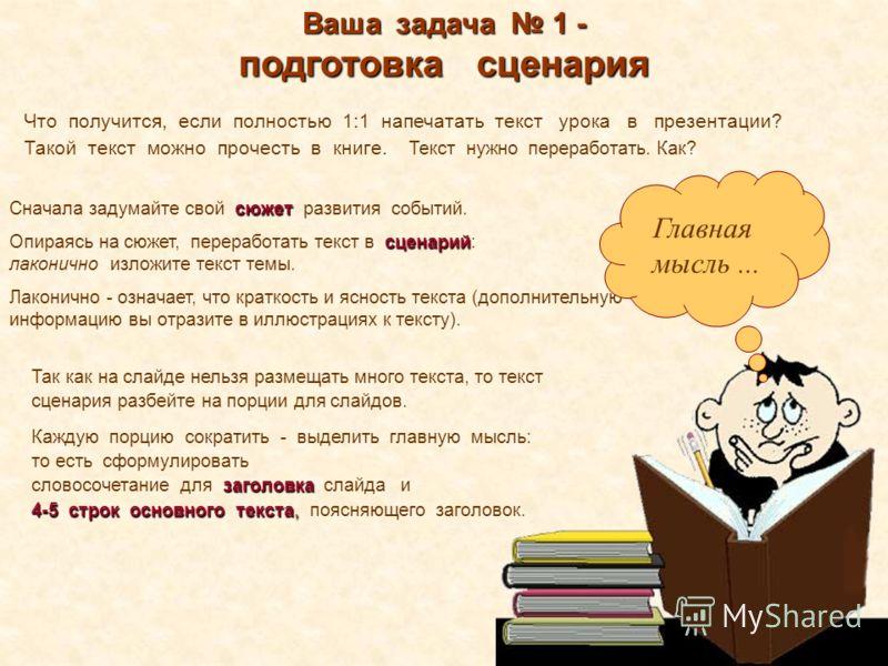 По какой книге написан сценарий