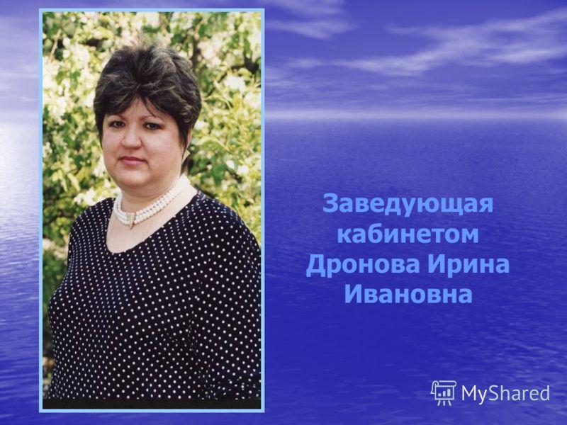 Заведующая кабинетом Дронова Ирина Ивановна
