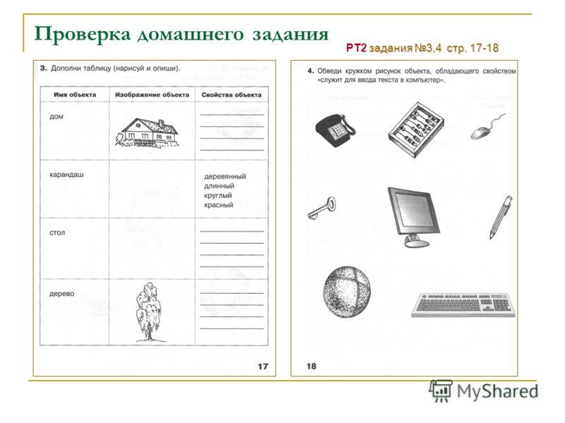 Проверка домашнего задания задания 3,4 стр. 17-18 РТ2 задания 3,4 стр. 17-18