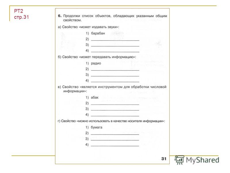 РТ2 стр.31