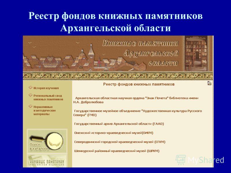 Реестр фондов книжных памятников Архангельской области