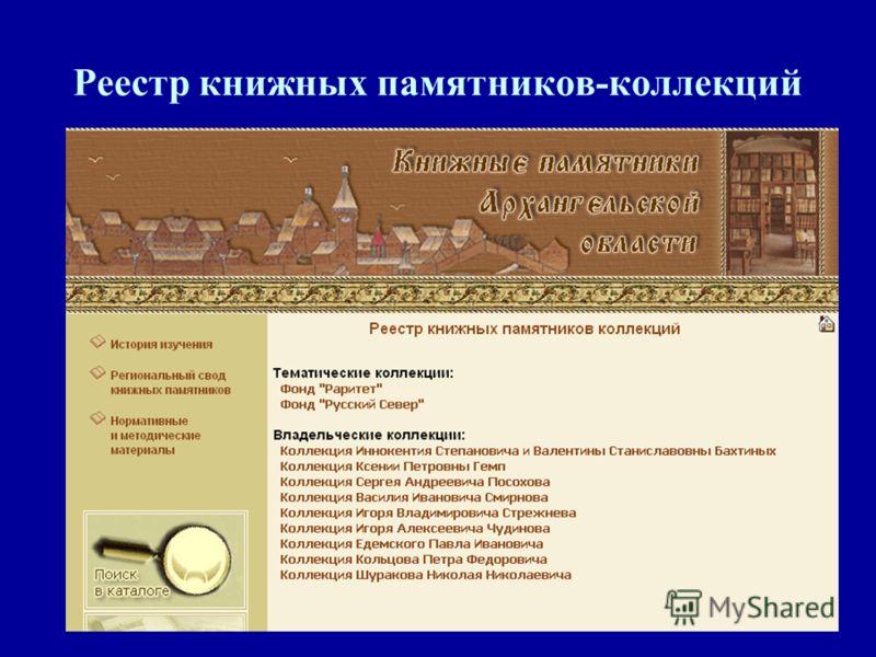 Реестр книжных памятников-коллекций