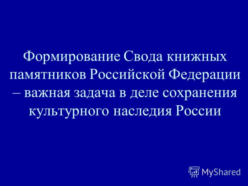 Формирование Свода книжных памятников Российской Федерации – важная задача в деле сохранения культурного наследия России
