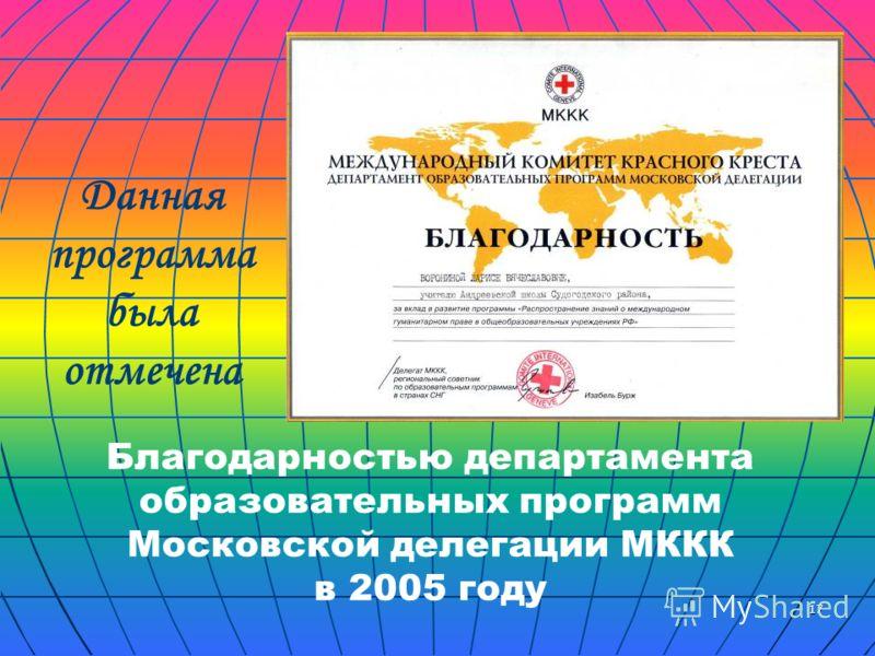 17 Данная программа была отмечена Благодарностью департамента образовательных программ Московской делегации МККК в 2005 году