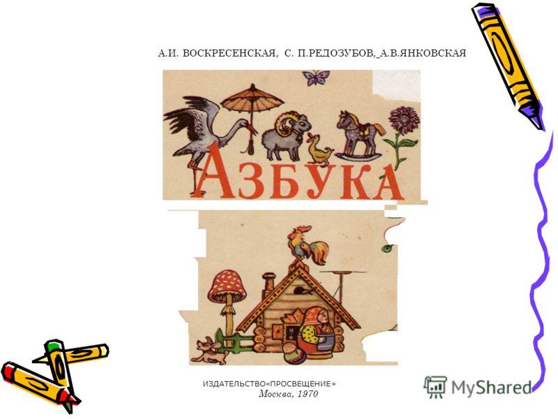 ИЗДАТЕЛЬСТВО«ПРОСВЕЩЕНИЕ» Москва, 1970 А.И. ВОСКРЕСЕНСКАЯ, С. П.РЕДОЗУБОВ, А.В.ЯНКОВСКАЯ